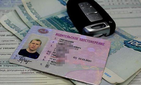 Водительские права подорожают до 3 тысяч рублей