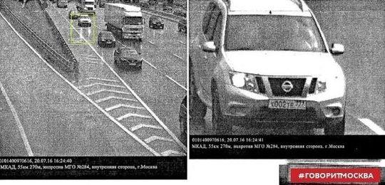 Водитель получил штраф из-за блика фар на дороге