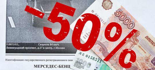 Приставы и ГИБДД довольны эффектом от внедрения 50%-й скидки на уплату штрафов