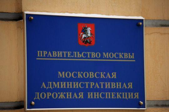 Депутаты предлагают полностью ликвидировать МАДИ