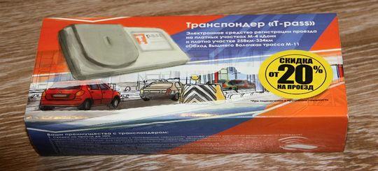 «Автодор» введет единый транспондер для всех платных дорог