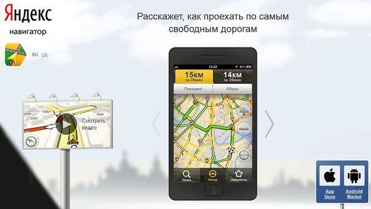 «Слушай, Яндекс», подскажи дорогу по ориентирам