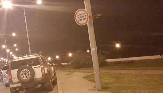 В Омске появился новый для России знак «Внимание! Ровная дорога»