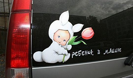 В Москве эвакуировали машину с детьми