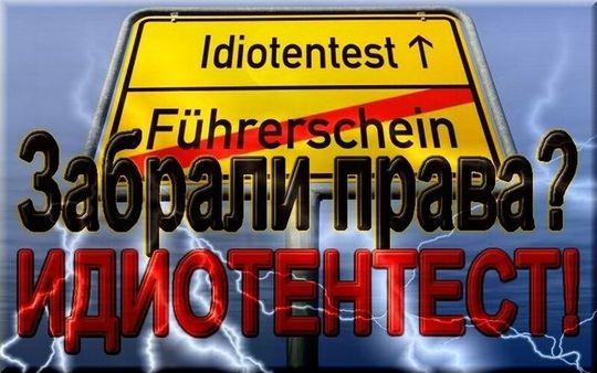 В России хотят ввести для пьяных водителей немецкий «тест на идиота»