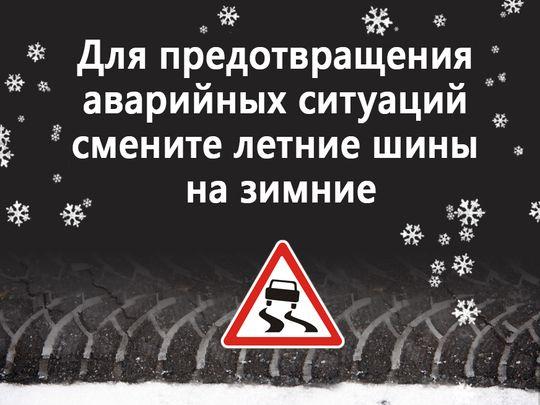 Автомобилистов начали информировать о смене шин при помощи дорожных табло