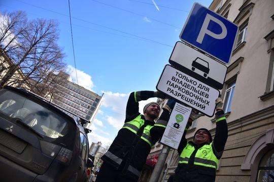 Москвичи смогут оформить резидентные парковочные разрешения на 3 года с 1 ноября 2016 года