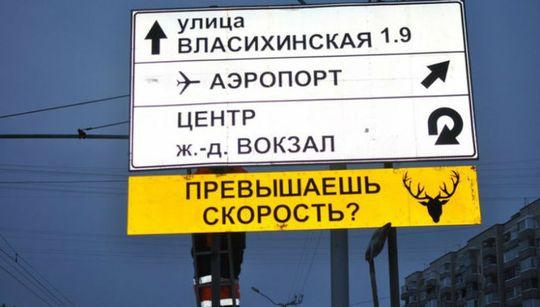 В Барнауле установили дорожные знаки, на которых нерадивых водителей сравнили с животными