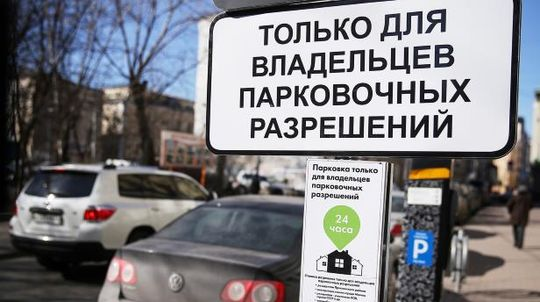 Суд обязал выдать москвичке резидентное парковочное разрешение вопреки постановлению властей