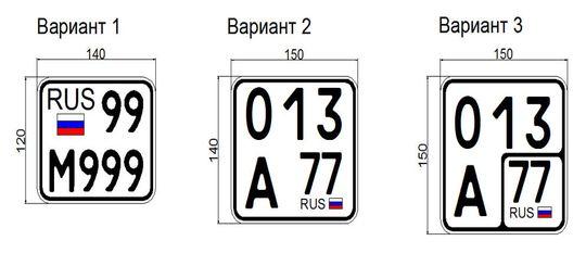 Эскизы новых стандартов номерных знаков появились в сети