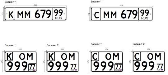 Номерные знаки для классических (отмечены буквой «К») и спортивных («С») автомобилей