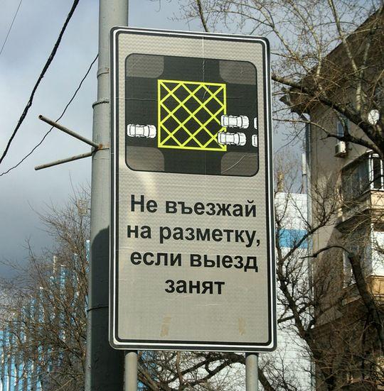 В России появится дорожный знак «Вафельница»: опубликован проект изменений ПДД