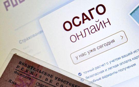 Страховщикам пригрозили штрафами за отказ продавать е-ОСАГО