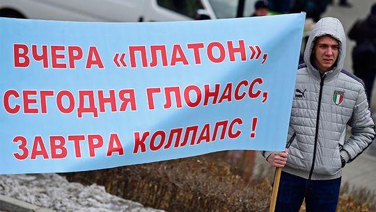 Во Владивостоке прошла акция против «ЭРА-ГЛОНАСС»