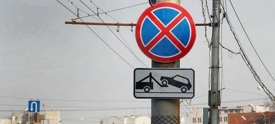 Кому выгодна эвакуация авто из-под временных знаков?