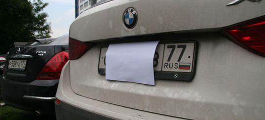 В Госдуме решили не вводить штраф за закрытые номера