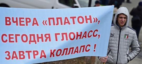 Во Владивостоке прошел митинг против обязательной установки «ЭРА-ГЛОНАСС» на автомобили