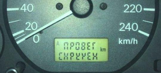 В Госдуме предложили наказывать автосалоны за «скрученный» пробег