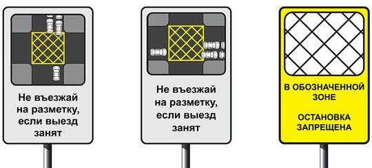 ПДД: «вафельная» разметка приобретет официальный статус, а нарушителей начнут автоматически штрафовать
