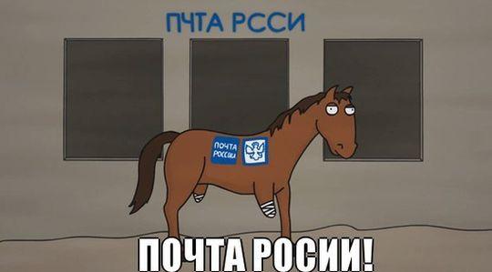 «Почта России» всегда права: не успела доставить уведомления о штрафах — не виновата