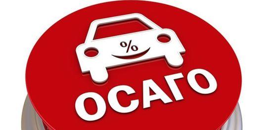РСА: большинство автомобилистов поддерживают идею либерализации тарифов ОСАГО