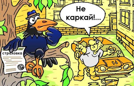 Минюст предложил поправки к проекту постановления ВС РФ по ОСАГО