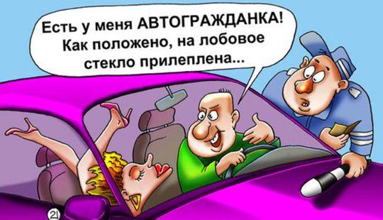 В Госдуме предложили увеличить штрафы за отсутствие ОСАГО