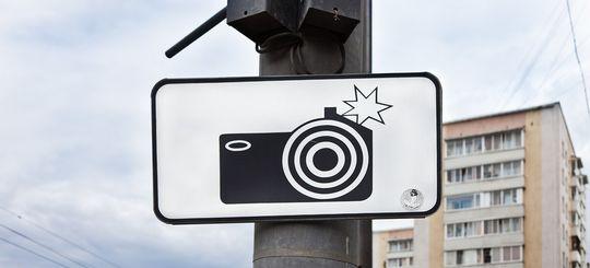 ГИБДД взялась за «ошибающиеся» камеры: что делать с техникой и как упростить порядок обжалования